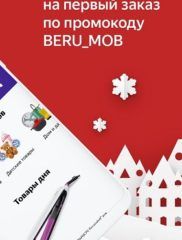 Беру-02