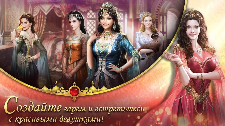 Великий Султан 02