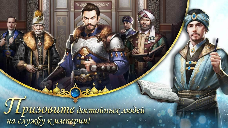 Великий Султан 03