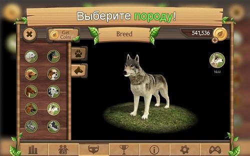Симулятор Собаки Онлайн-02