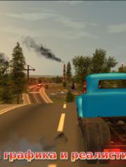 Симулятор вождения ЗИЛ 130 01