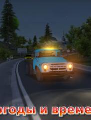 Симулятор вождения ЗИЛ 130 02