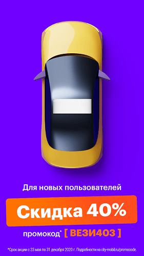 Ситимобил-01