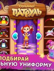 Сказочный-Патруль-Кафе-02