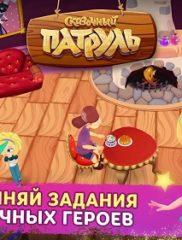 Сказочный-Патруль-Кафе-03