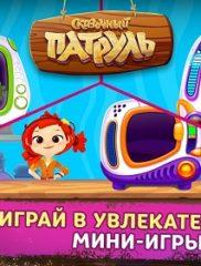 Сказочный-Патруль-Кафе-04