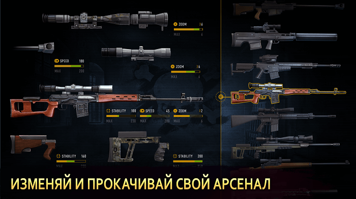 Снайпер Арена 3Д 02