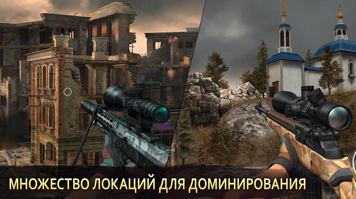Снайпер Арена 3Д 03