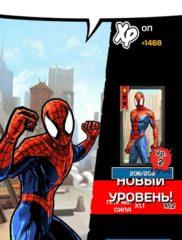 Совершенный Человек - Паук 03