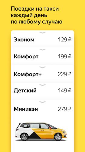 Яндекс Go-02