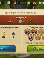 Elvenar на ПК на playmarket-pk.ru