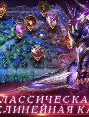 Heroes Evolved  на ПК на playmarket-pk.ru