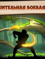 Shadow Fight 2 на ПК на playmarket-pk.ru