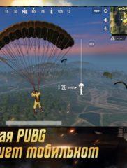 PubG Mobile на ПК на playmarket-pk.ru