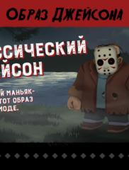 Friday the 13th: Killer Puzzle на ПК на playmarket-pk.ru
