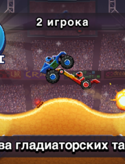 Drive Ahead на ПК на playmarket-pk.ru