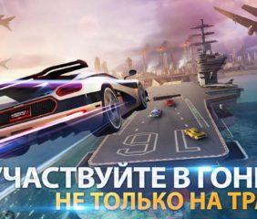 Asphalt 8: На взлёт на ПК на playmarket-pk.ru