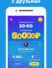 Клевер игра с призами на ПК для playmarket-pk.ru