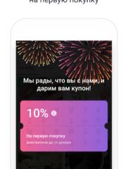 Joom на ПК на playmarket-pk.ru