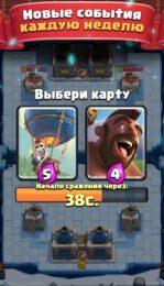 Clash Royale на ПК на playmarket-pk.ru