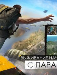 Free Fire Battlegrounds на ПК на playmarket-pk.ru