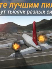 AIRLINE-COMMANDER-03