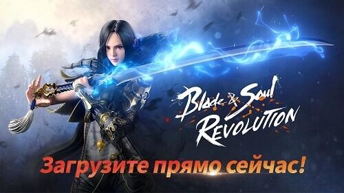Blade&Soul Revolution-01