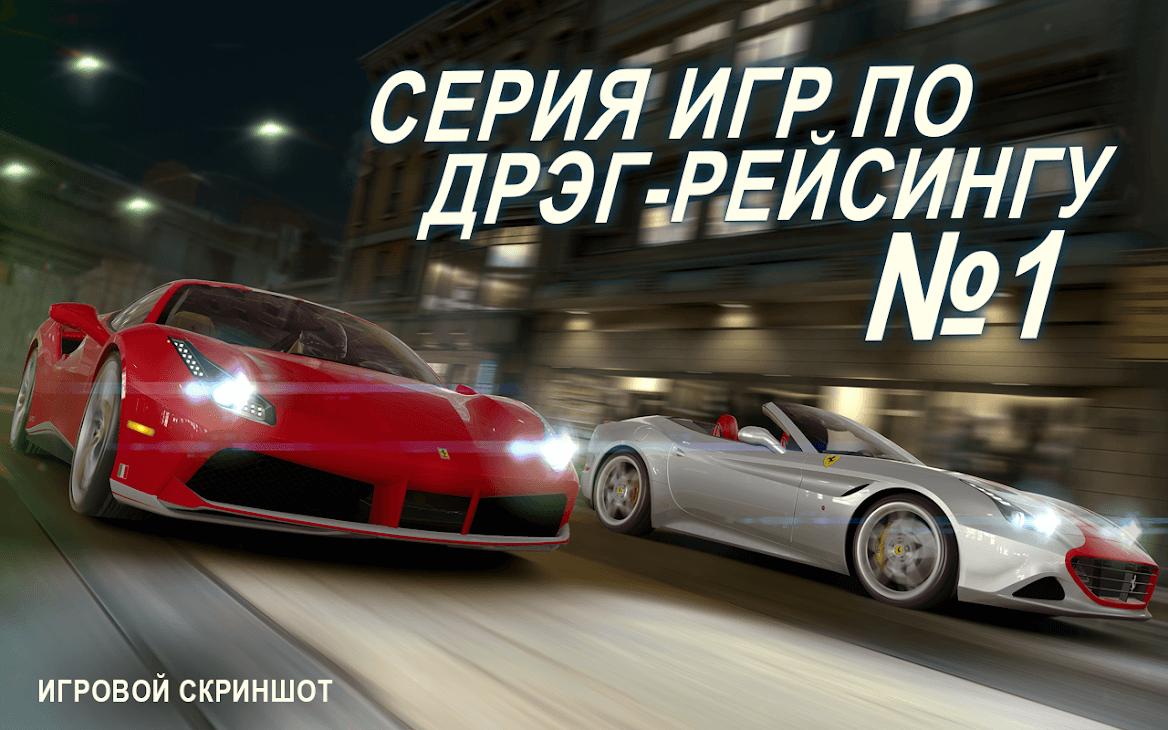 CSR Racing 2 01