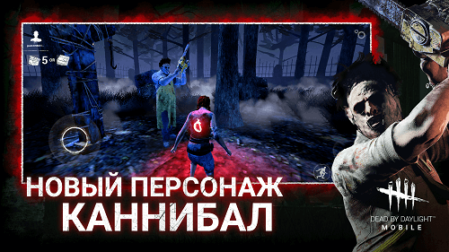 Dead by Daylight Mobile-01