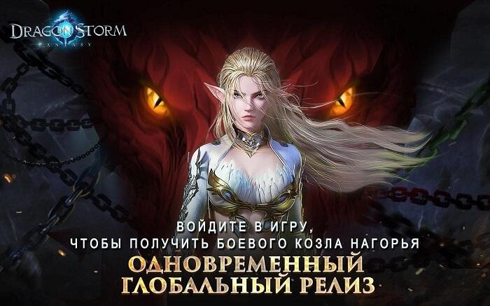 Dragon Storm Fantasy-01