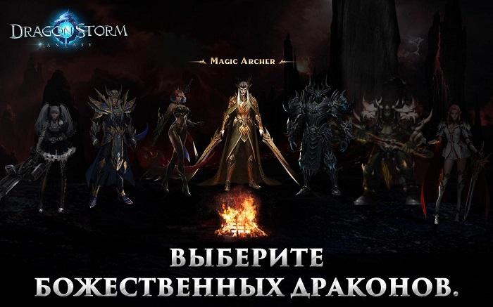 Dragon Storm Fantasy-03