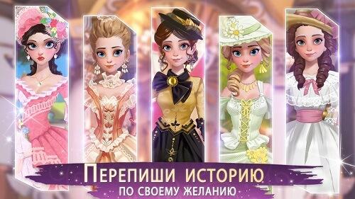 Dress Up! Принцесса Времени-02