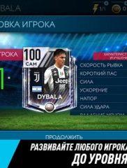 FIFA-Mobile-19-04