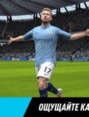 FIFA-Mobile-19-05