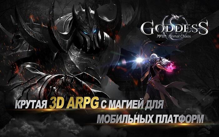 Goddess Primal Chaos 01