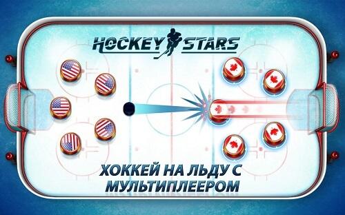 Hockey Stars-01