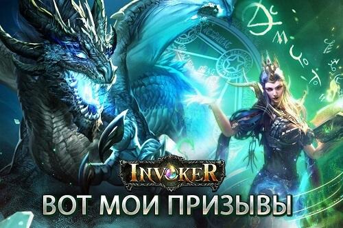 Invoker Global-01