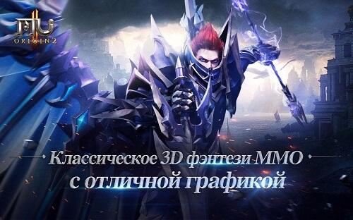 MU ORIGIN 2-01