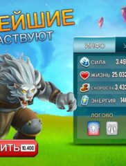 Monster Legends 01