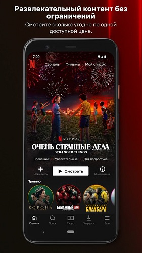 Netflix-01