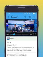 Peers TV 05