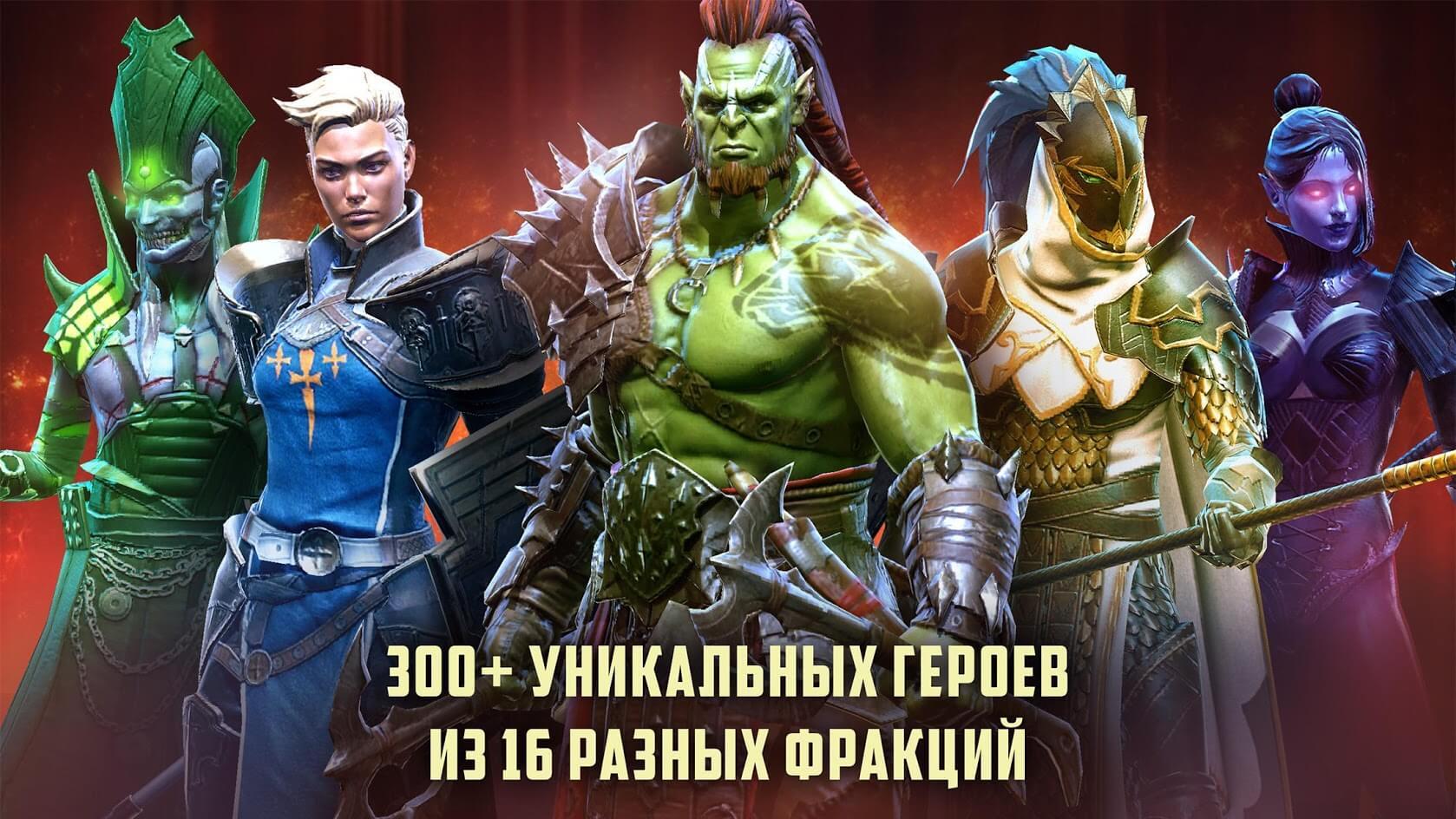 Raid Shadow Legends 01