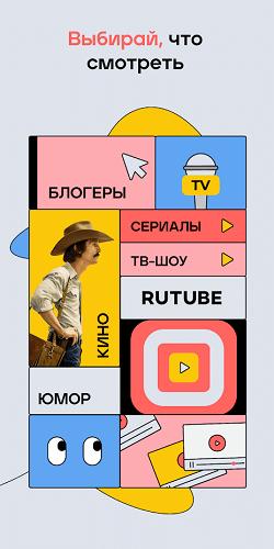 Rutube-01