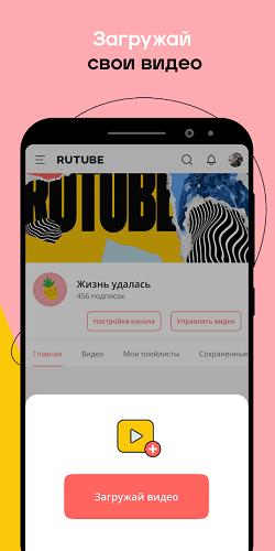 Rutube-03
