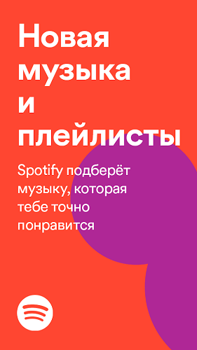 Spotify-01