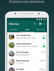 WhatsApp Messenger 01