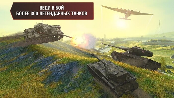 World-of-Tanks-Blitz-04