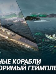 World of Warships Blitz 02
