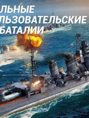 World of Warships Blitz 03